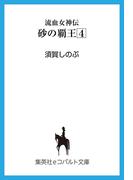 流血女神伝 砂の覇王4(コバルト文庫)