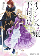 イノシシ令嬢と不憫な魔王 目指せ、婚約破棄!(コバルト文庫)