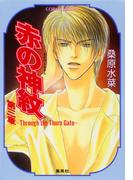 赤の神紋 第三章―Through the Thorn Gate―(コバルト文庫)