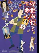 浮世奉行と三悪人(集英社文庫)