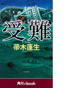 受難 (角川ebook)(角川ebook)