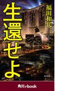 生還せよ (角川ebook)(角川ebook)
