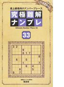究極難解ナンプレ 最上級者向けナンバープレース 33