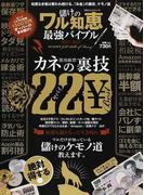 儲けのワル知恵最強バイブル 2017−2018 (100%ムックシリーズ)(100%ムックシリーズ)