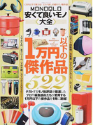MONOQLO安くて良いモノ大全 1万円以下で買える!コスパ良しの優れモノ傑作選