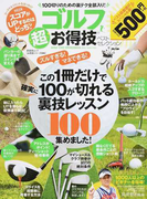 ゴルフ超お得技ベストセレクション 100切りのための裏テク全部入り!