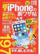 超!iPhoneの裏ワザ帖 最新BESTテクニック197 (100%ムックシリーズ)(100%ムックシリーズ)