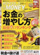 MONOQLO the MONE¥ vol.2 投資信託/日本株/保険/住宅ローンお金の増やし方最強辛口ランキング