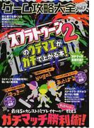 ゲーム攻略大全 Vol.7 スプラトゥーン2のウデマエがガチで上がる本!
