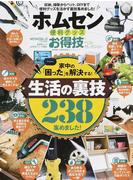 ホムセン便利グッズお得技ベストセレクション 家中の「困った」を解決する!生活の裏技238集めました!