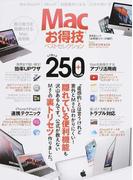 Macお得技ベストセレクション Macを使いこなす最強のワザ250+ (晋遊舎ムック お得技シリーズ)(晋遊舎ムック)