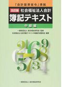 社会福祉法人会計簿記テキスト 「会計基準省令」準拠 5訂版 中級編