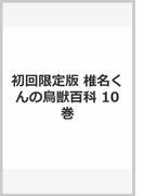初回限定版 椎名くんの鳥獣百科 10巻