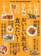 大人の名古屋vol.39 『特集 おいしい魚が食べたい!』 (MH-MOOK)