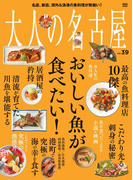 大人の名古屋vol.39 『特集 おいしい魚が食べたい!』 (MH-MOOK)(MH MOOK)