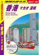 地球の歩き方 D09 香港 2017-2018(地球の歩き方)