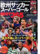 欧州サッカースーパーゴールBEST365