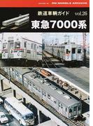 鉄道車輌ガイド vol.26 東急7000系 (NEKO MOOK RM MODELS ARCHIVE)(NEKO MOOK)