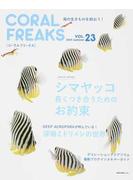 コーラルフリークス VOL.23(2017summer) シマヤッコ、長くつき合うためのお約束 深場ミドリイシ