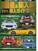 最新国産&輸入車全モデル購入ガイド '17−'18 最新国産車から輸入車までスペック満載