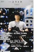 ユリイカ 詩と批評 第49巻第12号8月臨時増刊号 総特集∞山田孝之