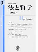 法と哲学 第3号(2017/6)