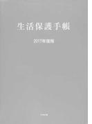 生活保護手帳 2017年度版