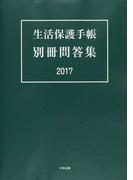 生活保護手帳別冊問答集 2017