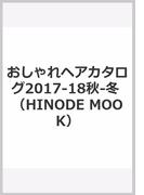 FINEBOYS+Plus HAIRおしゃれヘアカタログ '17−'18AUTUMN−WINTER 永瀬廉効果絶大!ヘアアレンジ旋風1100 (HINODE MOOK)(HINODE MOOK)