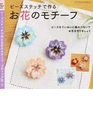 ビーズステッチで作るお花のモチーフ ビーズをていねいに編みつないでお花を作りましょう (プチブティックシリーズ)(プチ・ブティックシリーズ)