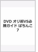 DVD オリ術VS必勝ガイド ぱちんこ7