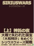 【全1-2セット】SIRIUS WARS. (シリウスウォーズ)