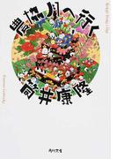 農協月へ行く 改版 (角川文庫)(角川文庫)
