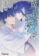 魔法科高校の劣等生 23 孤立編 (電撃文庫)(電撃文庫)