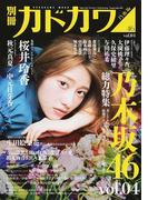 別冊カドカワ総力特集乃木坂46 vol.04 (カドカワムック)(カドカワムック)