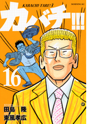 カバチ!!! 16 (モーニングKC)(モーニングKC)