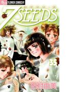 7SEEDS 35 (flowersフラワーコミックスα)