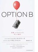 オプションB 逆境、レジリエンス、そして喜び