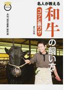 名人が教える和牛の飼い方コツと裏ワザ 月刊「現代農業」傑作選