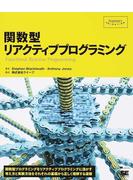関数型リアクティブプログラミング