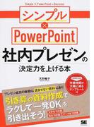 シンプル×PowerPoint社内プレゼンの決定力を上げる本