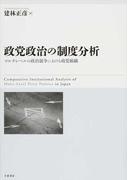政党政治の制度分析 マルチレベルの政治競争における政党組織