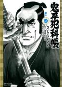 鬼平犯科帳 65 親心 (SPコミックスコンパクト)(SPコミックス)