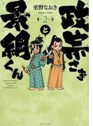 政宗さまと景綱くん 2 (SPコミックス)(SPコミックス)