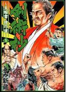 剣術抄〜五輪書・独行道〜 1 (SPコミックス)(SPコミックス)