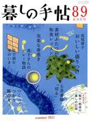 暮しの手帖 2017年 08月号 [雑誌]