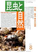 昆虫と自然 2017年 08月号 [雑誌]
