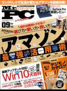 Mr.PC (ミスターピーシー) 2017年 09月号 [雑誌]