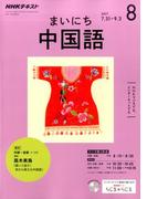 NHK ラジオまいにち中国語 2017年 08月号 [雑誌]