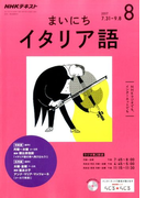 NHK ラジオまいにちイタリア語 2017年 08月号 [雑誌]